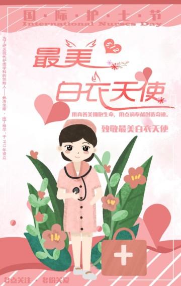 粉色文艺国际护士节节日宣传翻页H5