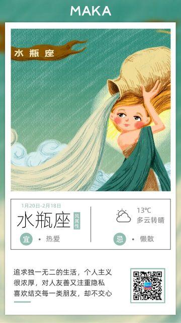 绿色手绘简约插画风格水瓶座星座日签手机海报