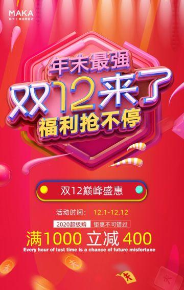 红色年末最强双十二促销宣传H5