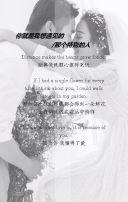 2018文艺小清新婚礼邀请函/婚礼请柬