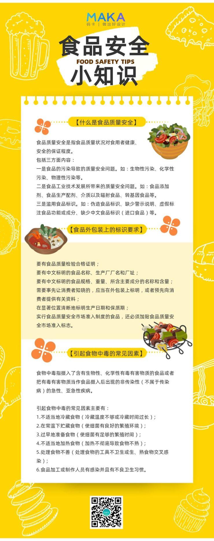 食品安全教育宣传长图模板