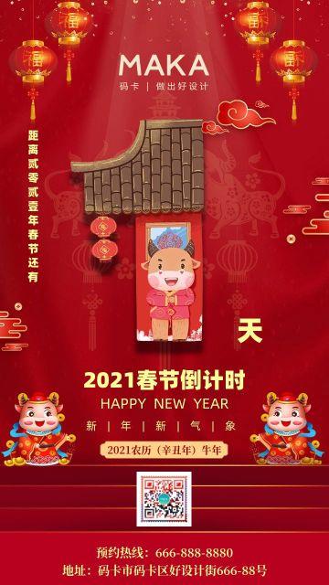 红色简约通用新年倒计时系列海报