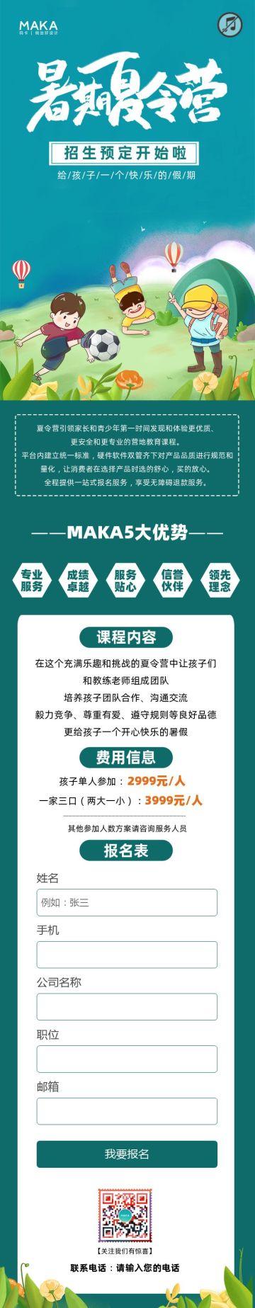 绿色清新卡通风教育行业夏令营招生宣传推广长页H5