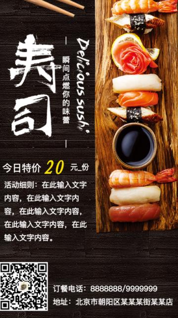 寿司店店铺宣传及菜品推荐