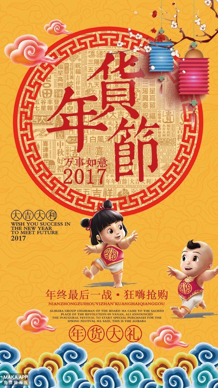 创意中国风剪纸年货节促销宣传海报