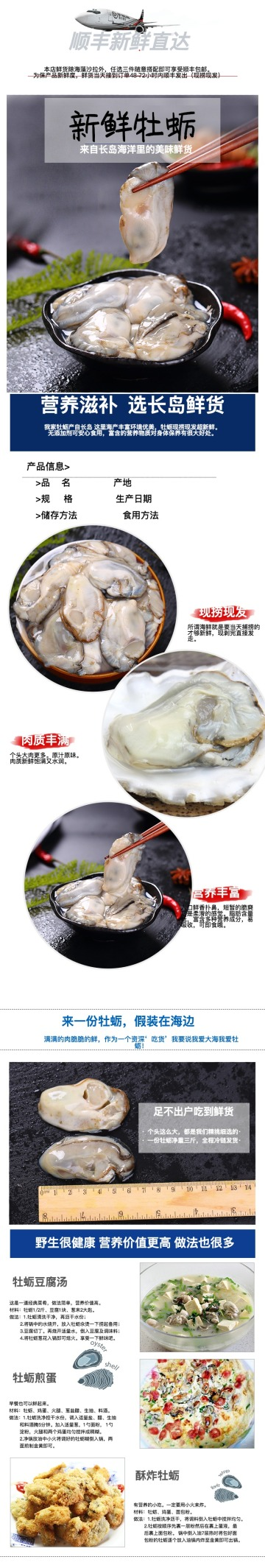简约清新大方新鲜牡蛎电商详情图