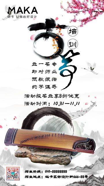 白色简约古筝培训班招生宣传海报