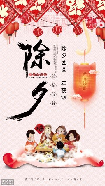 除夕年夜饭    年终促销 打折优惠    中国传统佳节