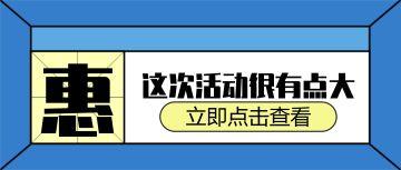 微信朋友圈公众号自媒体企业商铺促销活动宣传首图