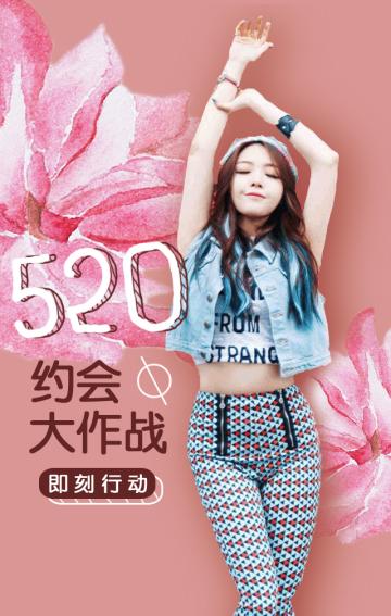 520/七夕/情人节特惠促销之约会大作战