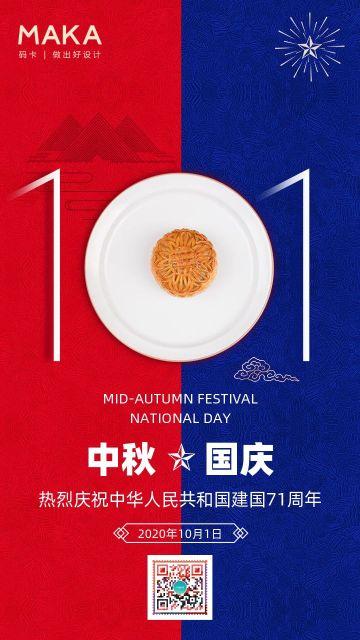 国庆中秋双节同庆创意海报