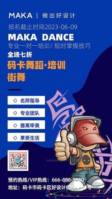 简约风街舞培训宣传招生海报