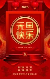 大红传统中国风元旦节祝福贺卡节日邀请函H5模板