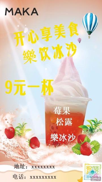 冰沙饮料宣传海报