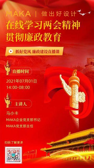 红色简约中国风党政党课培训直播海报