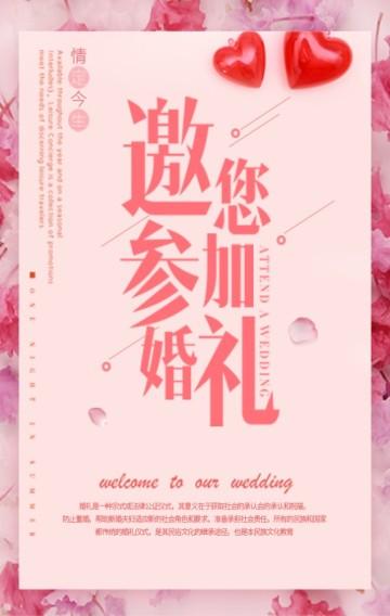 浪漫婚礼请柬粉色幸福