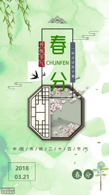 3.21春分水彩绿色古典手机海报