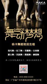 舞蹈班黑色时尚大气培训班招生宣传海报