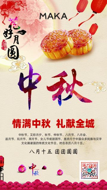 黄色简约中秋节促销海报