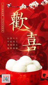 2020大红传统中国风元宵汤圆节祝福贺卡海报模板