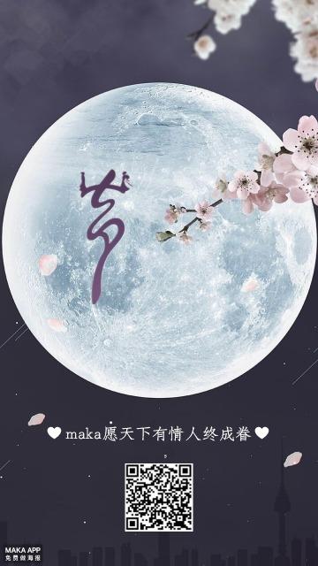 七夕情人节圆月祝福卡企业通用-浅浅设计