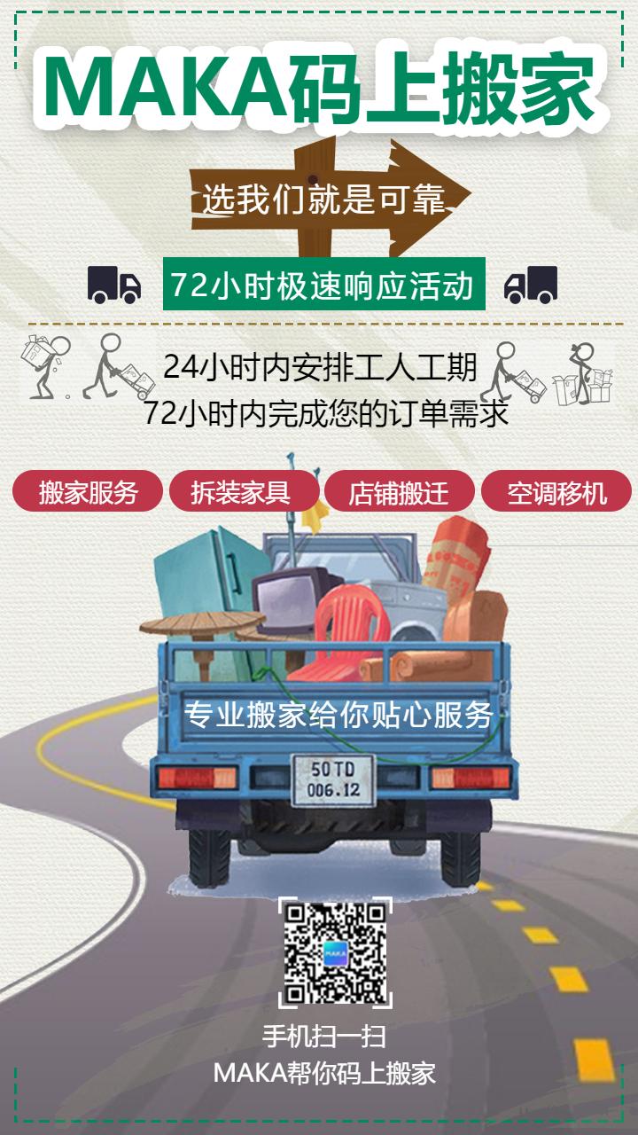 简约风生活搬家服务业务介绍宣传推广海报