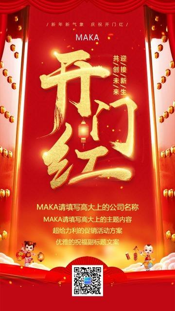 公司企业新年春节初八卡开业海报开门大吉