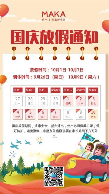 2021国庆节十一假期安排通知海报