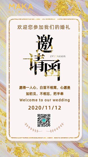 黄色清新婚礼请柬邀请手机海报