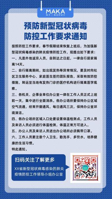 蓝色简约风企业/事业单位/物业管理返程人员隔离通知海报