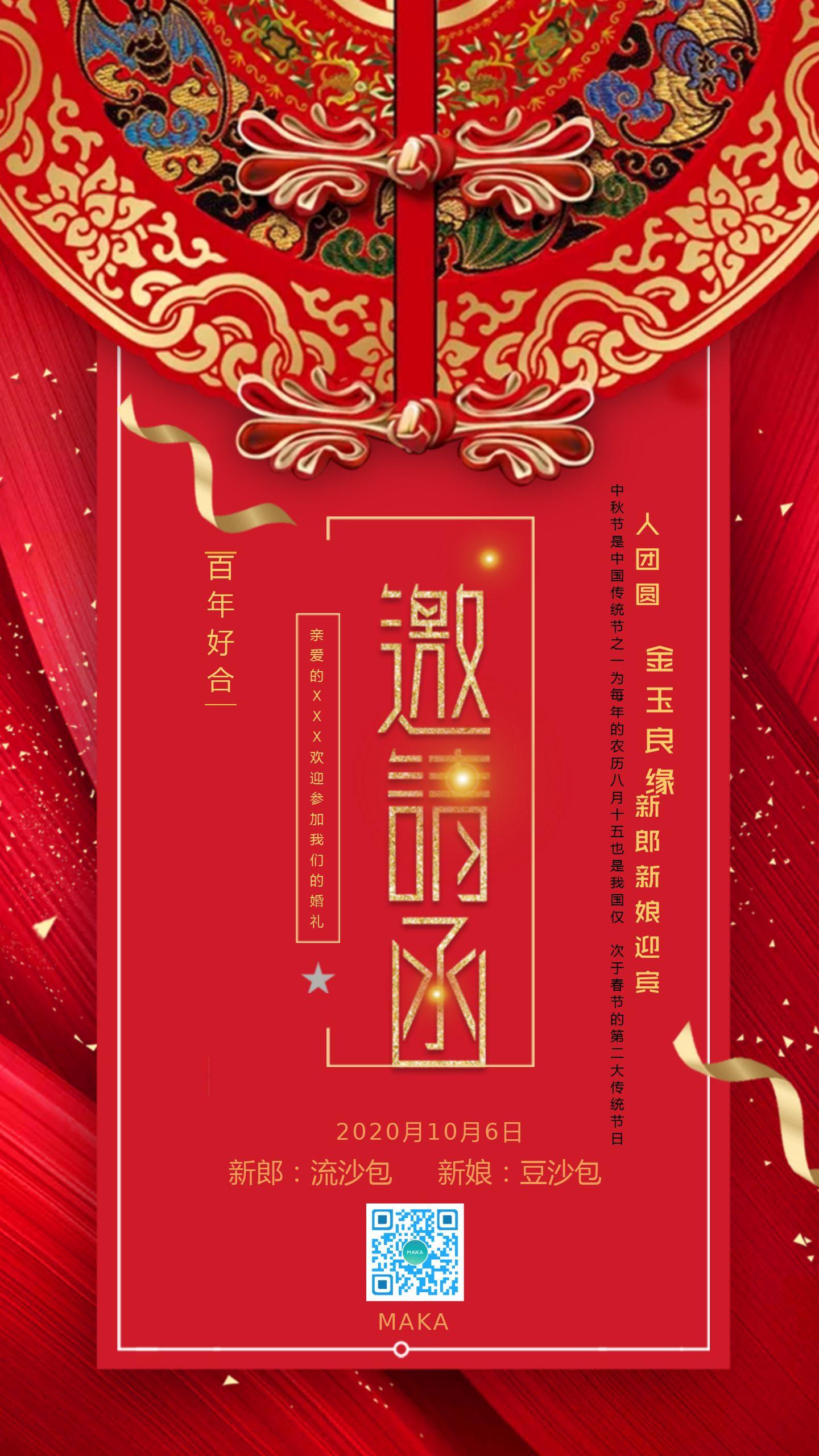 中国风高端红色公司年会邀请函宣传海报