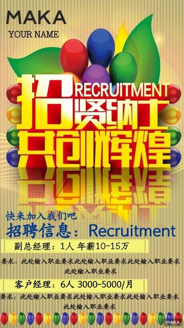 招贤纳士企业招聘广告创意海报设计