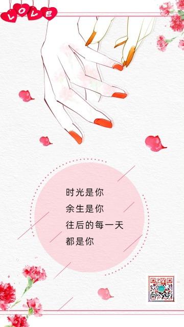粉色唯美浪漫38女神节妇女节三八女王生节母亲情人节表白祝福贺卡早安企业宣传海报