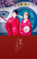 古典中国风婚礼邀请函