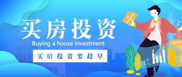 手绘风买房投资公众号首图