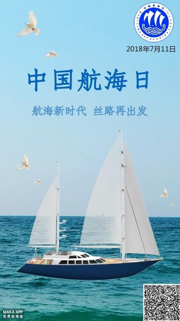 中国航海日宣传海报