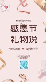简约时尚大气感恩节快乐宣传海报