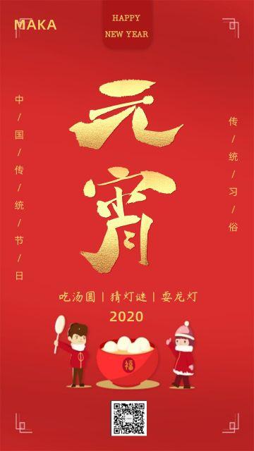 简约红色元宵佳节传统习俗节日宣传手机海报模版