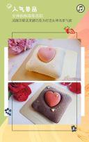食品蛋糕店甜品屋甜点店烘焙坊咖啡店咖啡花坊新店开业产品展示新品推广公司企业品牌促销活动清新甜美模板