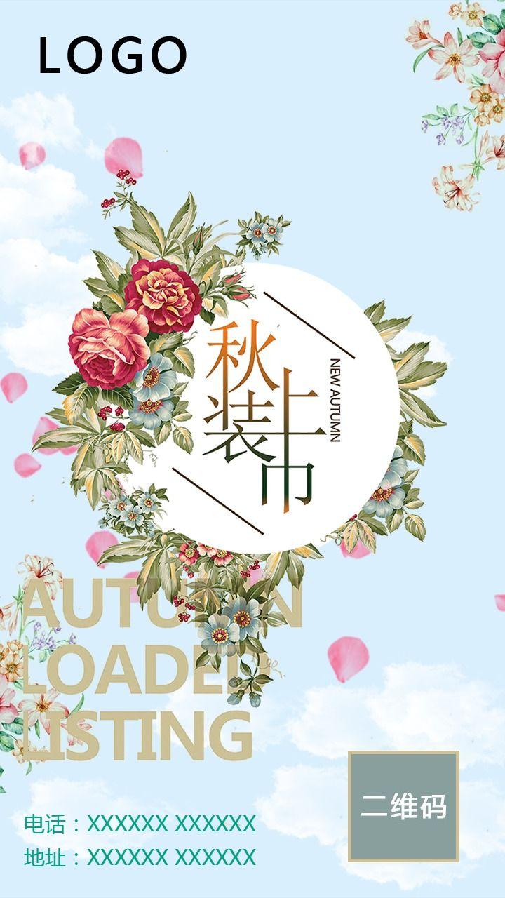【秋季促销1】秋季活动宣传促销通用海报