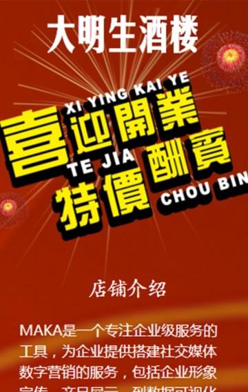 中国风餐厅宣传