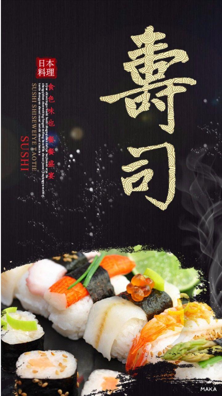 寿司日韩日料餐厅宣传餐饮介绍