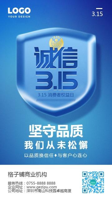315消费者权益日蓝色科技互联网IT企业宣传海报