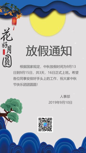 中秋节中国风放假通知海报