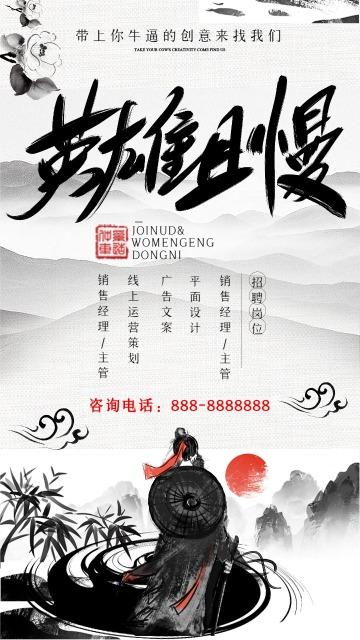 文艺中国武侠风招聘宣传手机海报