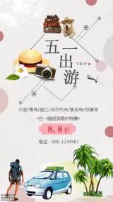 清新文艺五一出游促销海报模板