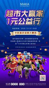 简约大气中秋国庆超市卖场活动宣传手机海报