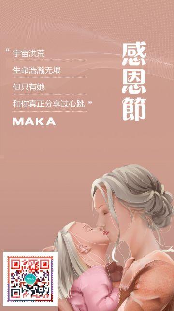 温馨粉色系母亲节系列海报