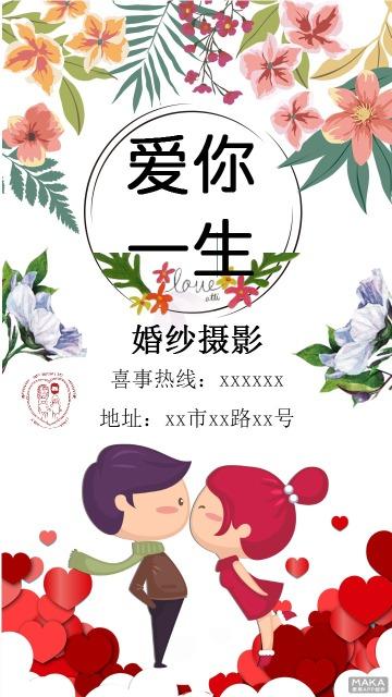 爱你一生婚纱摄影机构宣传海报唯美花瓣