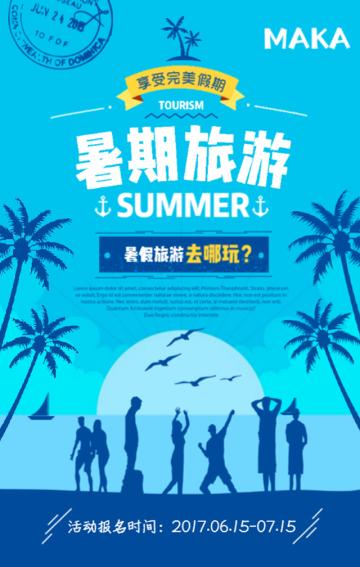 毕业旅行暑假旅游模板